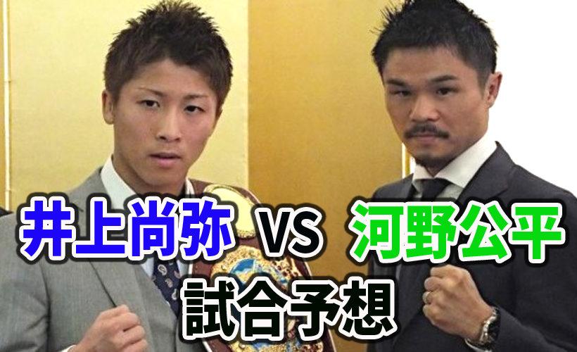 井上尚弥VS河野公平の対戦予想!残念すぎるマッチメイク