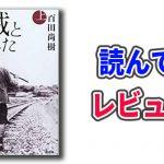 海賊とよばれた男を読んでレビュー☆岡田准一主演の実写映画も期待大