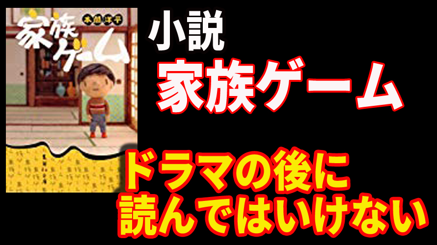 小説「家族ゲーム」の感想☆櫻井翔主演ドラマの後に読んではいけない