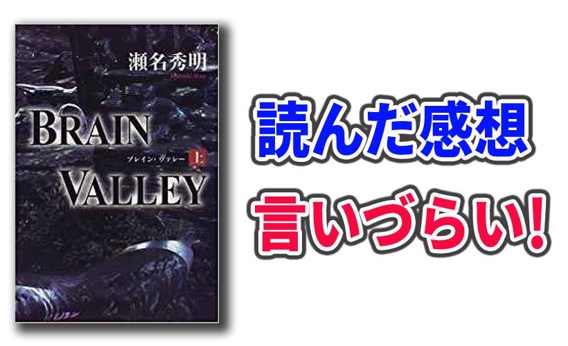 小説BRAIN VALLEYを読んだ感想がなんとも言いづらい
