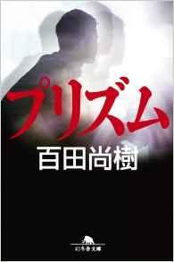 多重人格者の恋と苦悩の小説☆百田尚樹「プリズム」の感想とネタバレ