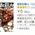 進撃の巨人を無料で購入するチャンス☆Kindle版が一番お得かも