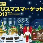 日比谷公園で開催される東京クリスマスマーケット2017の楽しみ方