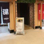 東京に24H営業で天然温泉健康ランドがあった!まねきの湯レビュー