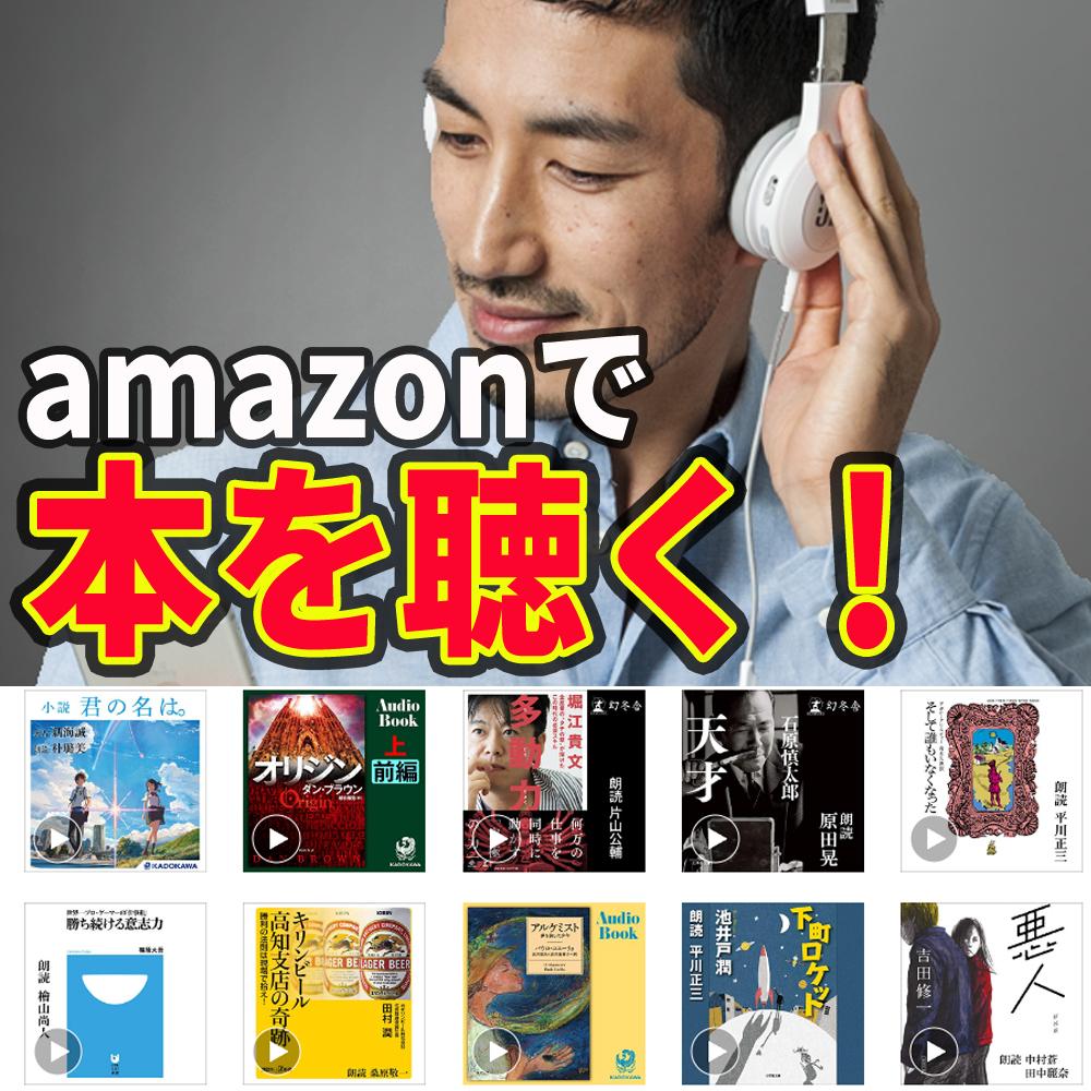 本は読まずに聴きたい!「アマゾンオーディブル」が革命的だったレビュー