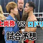 井上尚弥VSロドリゲスの試合予想!WBSS準決勝の無敗対決はKO決着!