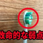 フィリップスの電動歯ブラシのレビュー!致命的な弱点とは!?