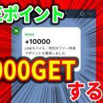 ソフトバンクからLINEモバイル乗り換えで10000ポイントもらえる方法!