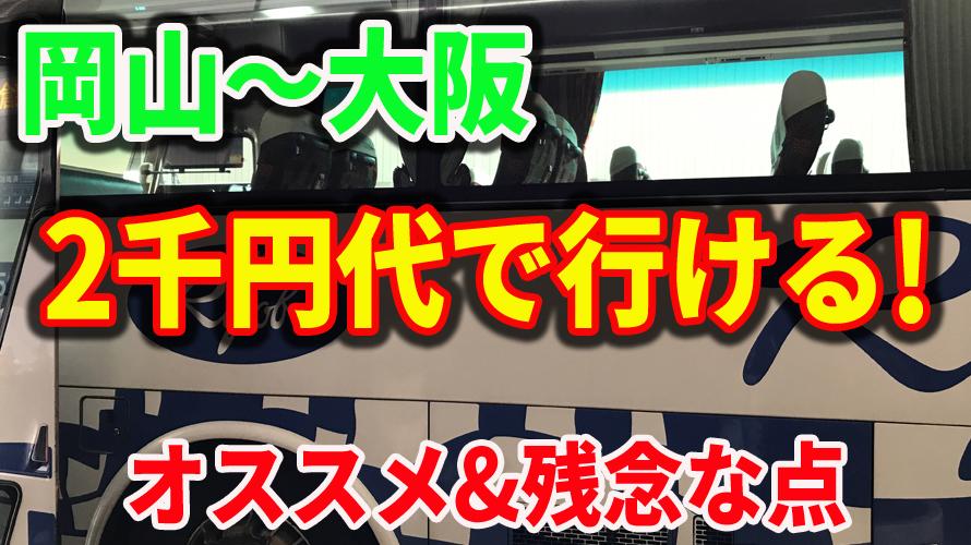 岡山から大阪のバスが2千円代で乗れる方法!オススメ&残念な点もレビュー