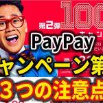 ペイペイ第2弾100億円キャンペーン3つの注意点は知らないで済まない!