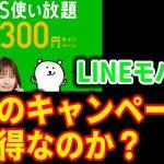急げ終了日間近!?LINEモバイルの月300円キャンペーンはお得なのか?