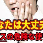 歯医者で注意されたフロス(糸ようじ)の危険な使い方!あなたは大丈夫?