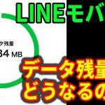 LINEモバイルでデータ容量が使い切れない!データ残量はどうなるのか?