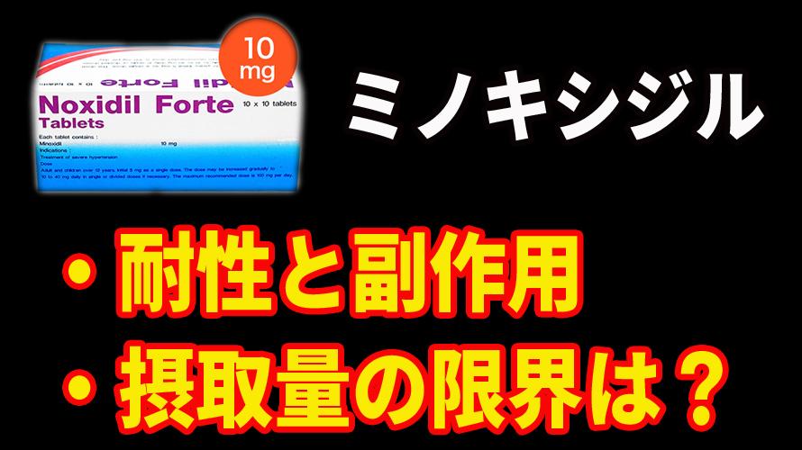 ミノキシジルの耐性と副作用!10mgを超えても大丈夫か検証