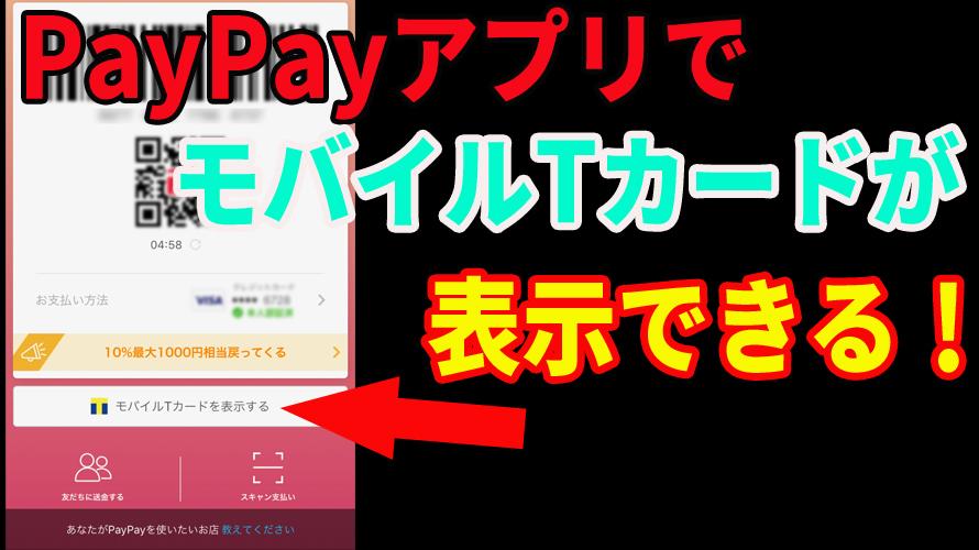 ペイペイアプリでモバイルTカードが表示できるようになった【地味に便利】