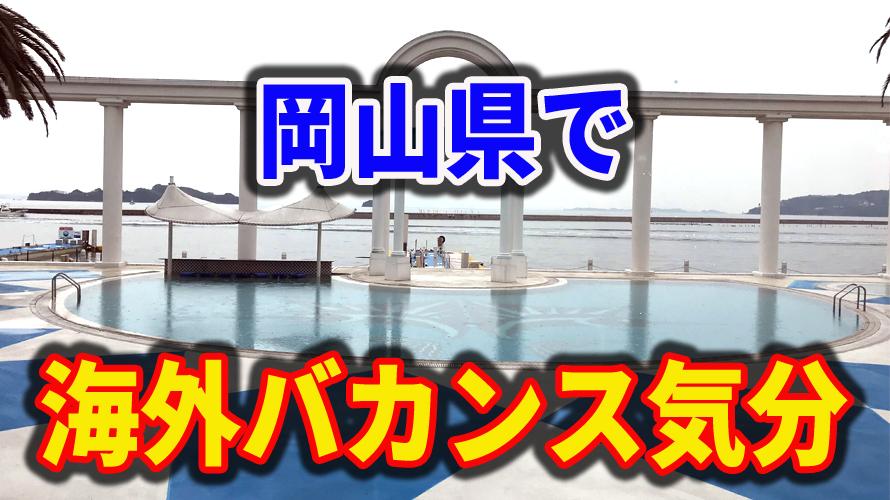 岡山に優雅な海外バカンス気分が味わえる絶景ホテルがあったんだ!