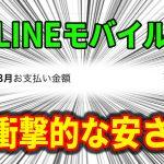 LINEモバイル支払いが71円!安い2つの理由と料金明細を公開