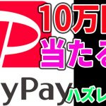 【期間限定】ペイペイが最大10万円当たるくじ引きはハズレ無し!