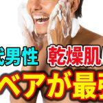 30代男性の乾燥肌にはニベアが最強な理由!高い保湿クリームは必要ない