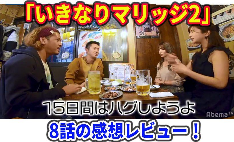 「いきなりマリッジ2」8話の感想レビュー!ネタバレあり