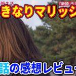 「いきなりマリッジ2」9話の感想レビュー!ネタバレあり