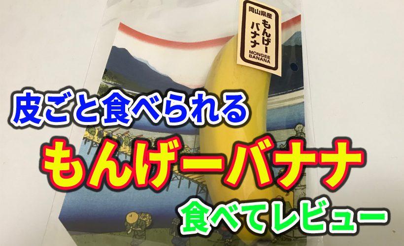 皮ごと食べれる岡山の「もんげーバナナ」レビュー!買える店や注意点