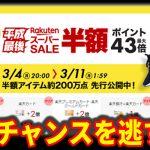 平成最後 楽天スーパーSALEの詳細やオススメ商品!バルセロナツアーが500円!