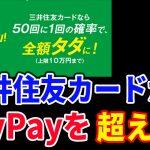 三井住友カードのタダチャンキャンペーンの詳細や説明。ペイペイを超えた!