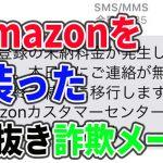 Amazonカスタマーセンターを装った、めっちゃ手抜き詐欺メールの内容