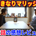 「いきなりマリッジ2」12話の感想レビュー!ネタバレあり