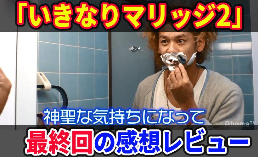 「いきなりマリッジ2」13話(ヤスオ×エリカ最終回)感想レビュー!ネタバレあり