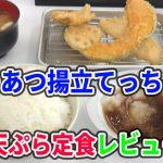 「あつあつ揚立てっちゃん」天ぷら定食レビュー!広島ランチにオススメ