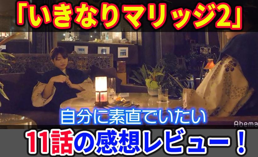「いきなりマリッジ2」11話の感想レビュー!ネタバレあり