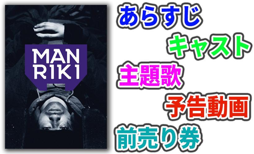 映画「MANRIKI」予告動画・あらすじ・キャスト・主題歌・前売り券