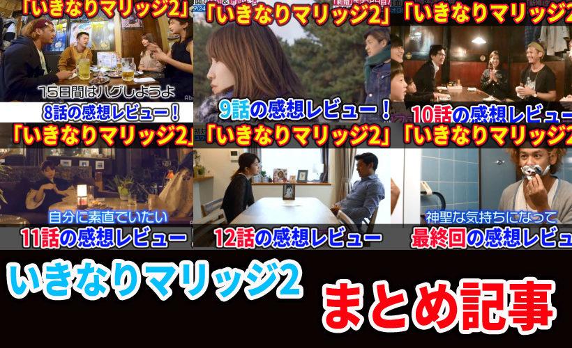 「いきなりマリッジ2」まとめ記事!ヤスオ×エリカ、ユウタ×カナ