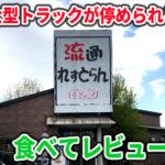 岡山「流通れすとらんオアシス」レビュー【大型トラックOK】