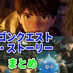 映画『ドラゴンクエスト ユア・ストーリー』予告動画・あらすじ・キャスト・公開日