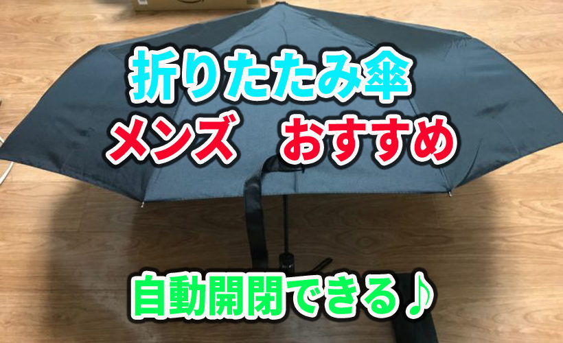 折りたたみ傘のおすすめ(メンズ)はボタンで自動開閉できるTicent-10033