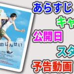 映画『五億円のじんせい』予告動画・あらすじ・公開日・キャスト・スタッフ