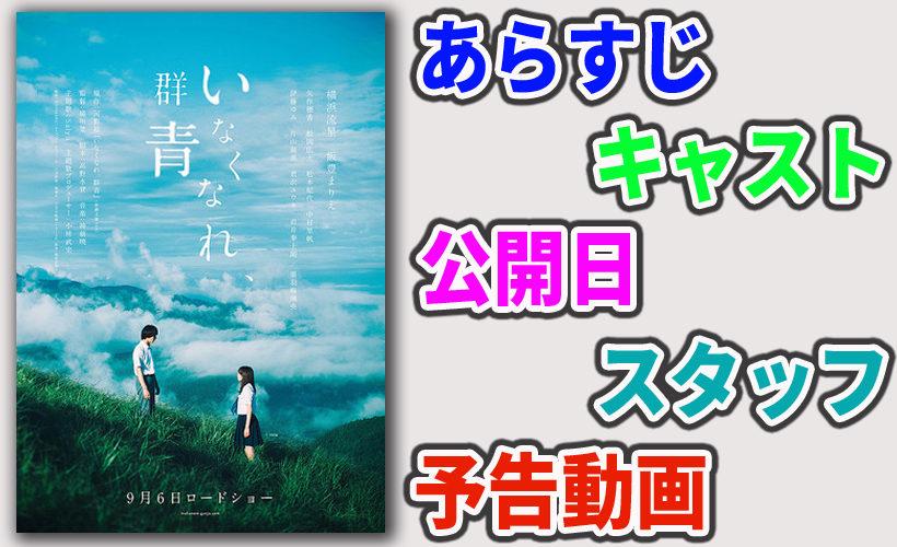 映画『いなくなれ、群青』予告動画・あらすじ・公開日・キャスト。まとめとレビュー(ネタバレあり)