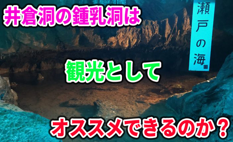 井倉洞の鍾乳洞は岡山県の観光としてオススメできるのか?
