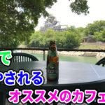 岡山駅でオススメなカフェ碧水園!岡山城と後楽園の休憩に