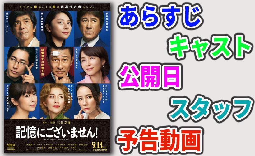 映画『記憶にございません!』予告動画・あらすじ・公開日・キャスト・スタッフ