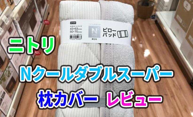 ニトリのNクールダブルスーパー枕カバーは冷たさが持続するのかレビュー