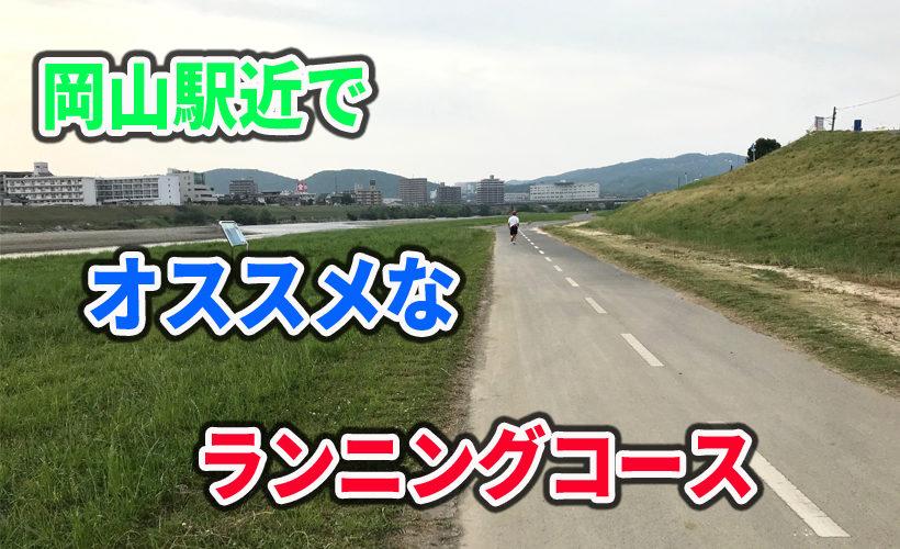 岡山駅近でオススメのランニングコース!岡山城も山も川も見える