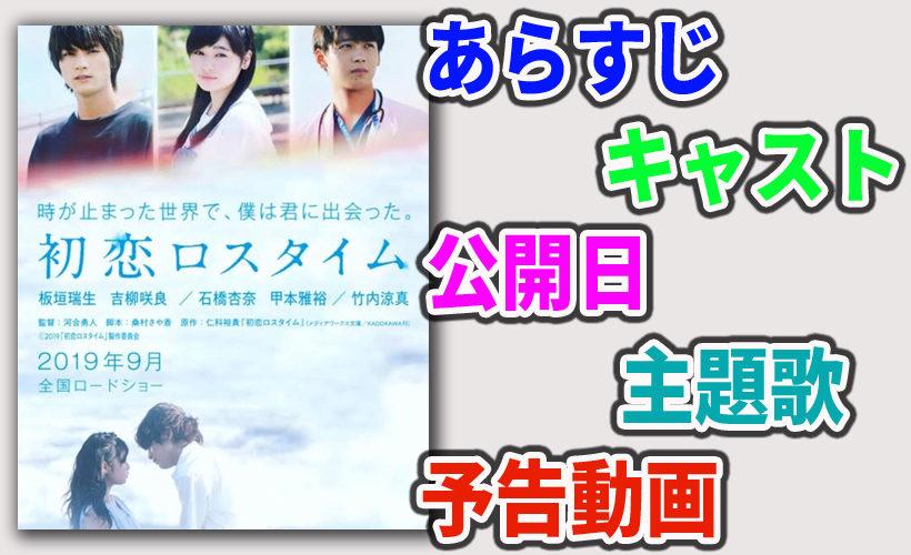 映画『初恋ロスタイム』予告動画・あらすじ・公開日・キャスト・主題歌