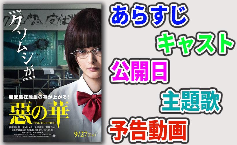 映画『惡の華』予告動画・あらすじ・公開日・キャスト・主題歌