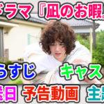ドラマ『凪のお暇』予告動画・あらすじ・キャスト・主題歌・見どころとまとめ