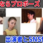 『さよならプロポーズ』出演者とSNS情報!AbemaTVに新たな恋リア
