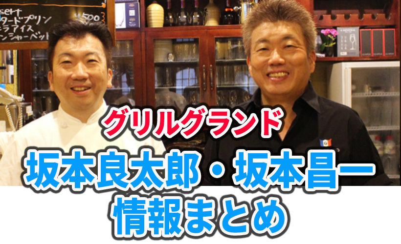 坂本昌一と坂本良太郎のプロフィール紹介!兄弟で情熱大陸出演